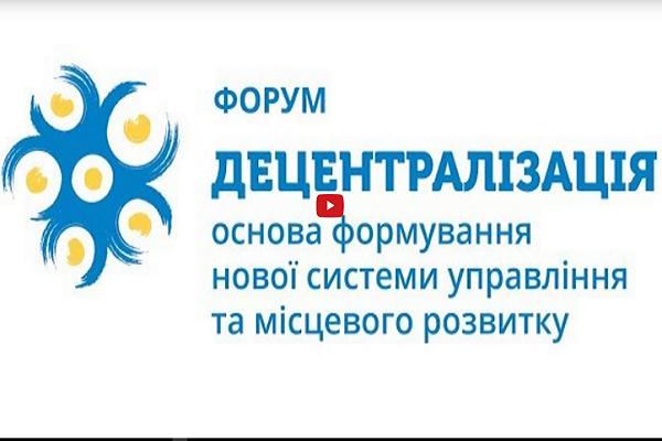 Он-лайн трансляція Форуму «Децентралізація – основа формування нової системи управління та місцевого розвитку»