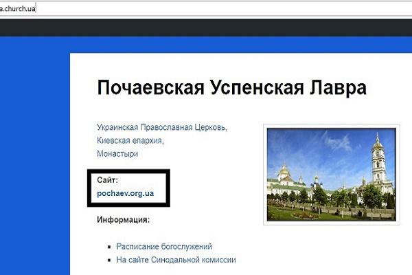 Сайт Почаївської Лаври може бути заблокований через співпрацю з російською фірмою