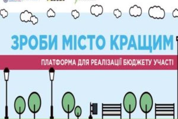 Тернополяни знову зможуть отримати гроші з громадського бюджету