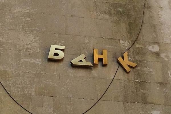 Як повертатимуть депозити у разі банкрутства банку