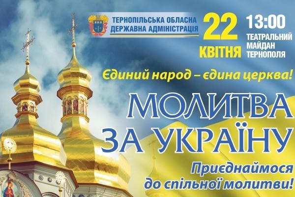 На Театральному майдані Тернополя відбудеться Молитва за Україну