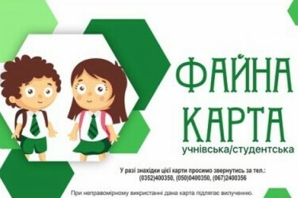 «Карта тернополянина»: Пільги для проїзду у транспорті та знижки у торгівельних мережах Тернополя