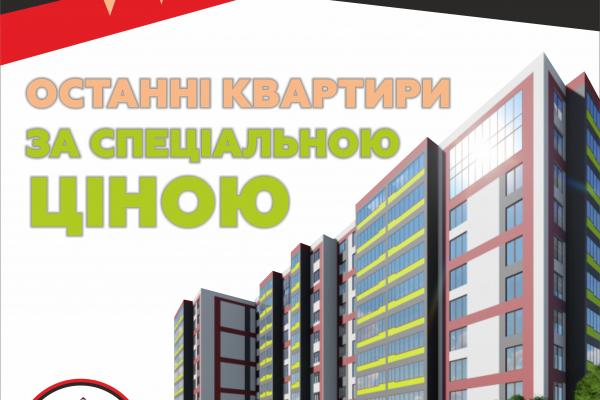 Квартири у Варшавському мікрорайоні за спеціальною ціною