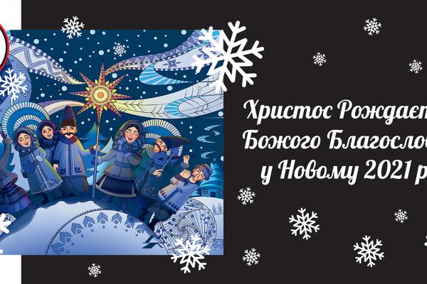 Колектив компанії КРЕАТОР-БУД вітає українців з Різдвом Христовим!