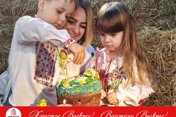 Колектив Будівельної компанії Креатор-Буд вітає українців з Христовим Воскресінням!