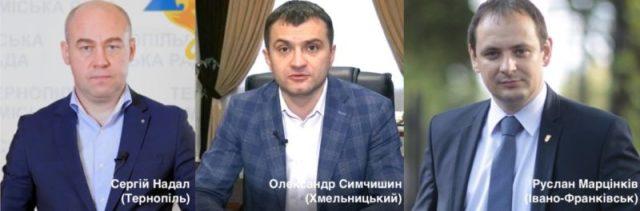 Міські голови Тернополя, Івано-Франківська та Хмельницького стали прикладом для всього українського політикуму