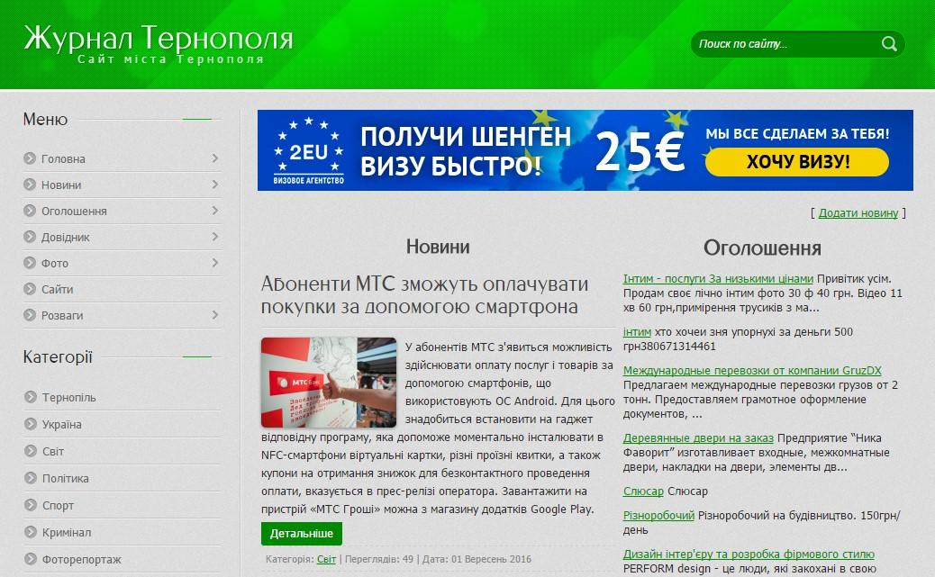 Порно сайти тернополя