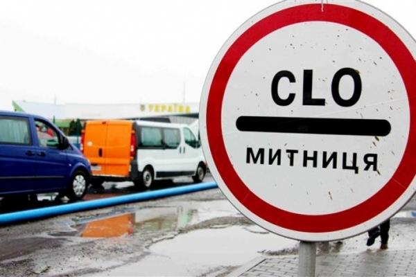 На Тернопільщині ціна митних порушень перевищила п'ять мільйонів гривень