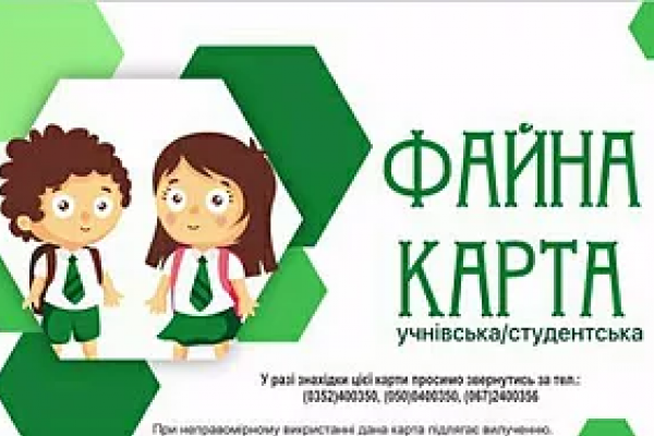 З 1 вересня проїзд для студентів та учнів у комунальному громадському транспорті Тернополя буде безкоштовним