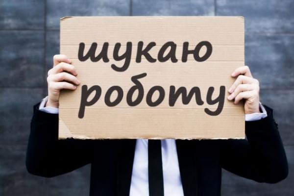 Деякі факти про безробіття на Тернопільщині