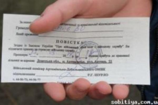Жителям Тернопільщини почали приносити повістки з візового центру