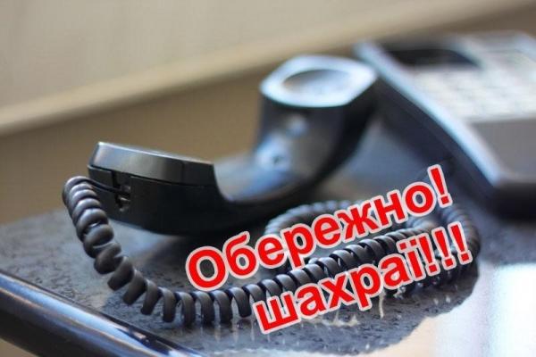 Тернопільські поліцейські ще раз нагадують, як уберегтися від телефонних шахраїв