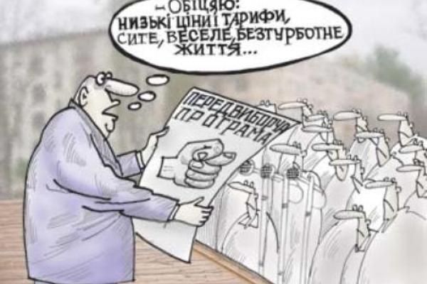 Як врятувати Тернопіль від передвиборчого політиканства та популізму?