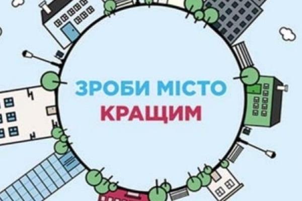 Громадський бюджет Тернополя відкрив комунікаційний майданчик
