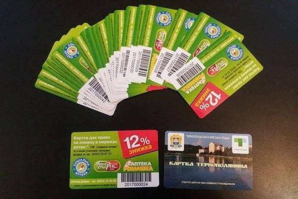 Для власників «картки тернополянина» діють знижки в магазинах і аптеках