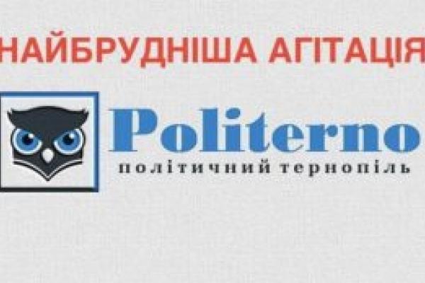 У Тернополі виявили сайт, який розповсюджує брудну агітацію в Інтернеті в «день тиші»