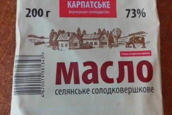 В тернопільських продуктових магазинах з'явилось масло від неіснуючого виробника