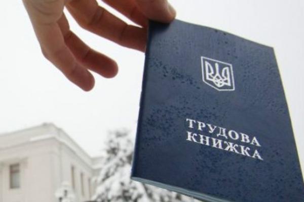 Трудових книжок в Україні більше не буде. Все що потрібно знати