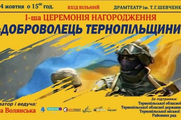 На Покрову вшановуватимуть добровольців Тернопільщини