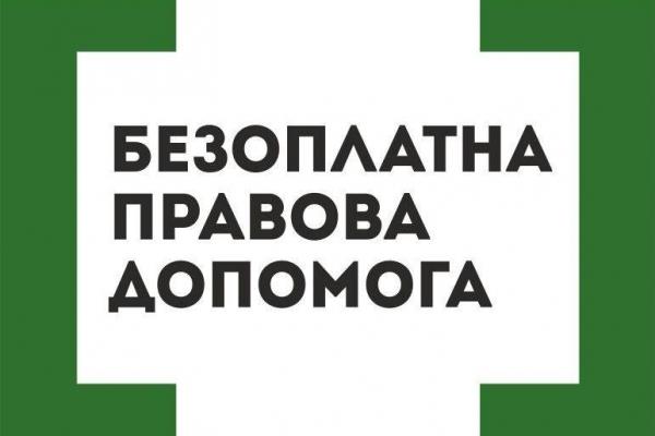 Тернополянам нагадують про безоплатну правову допомогу