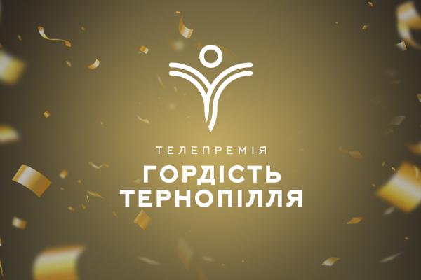 Від сьогодні стартує висунення номінантів на телевізійну премію «Гордість Тернопілля» 2021