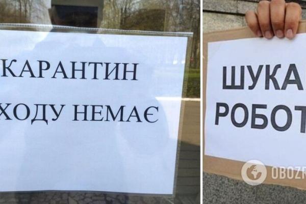 Кого в Україні можуть звільнити через новий локдаун: названо сфери